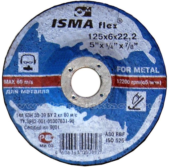 Круг зачистной по металлу 230 х 6,0 х 22 мм (Луга) 73425